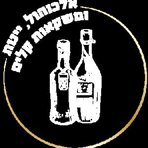 אלכוהול, יינות ומשקאות קלים